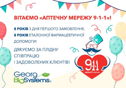 HAPPY BIRTHDAY, «АПТЕЧНА МЕРЕЖА 9-1-1»!