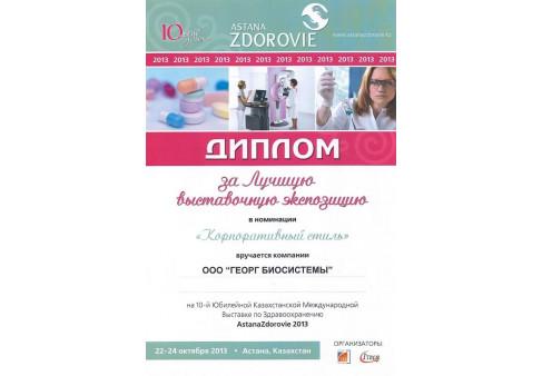 Победа на международной выставке«ASTANA ZDOROVIE-2013»!
