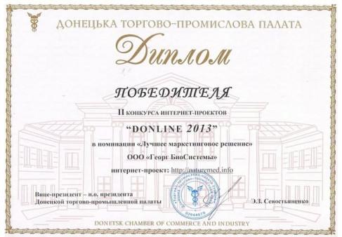 Победа в конкурсе «DONLINE-2013»!