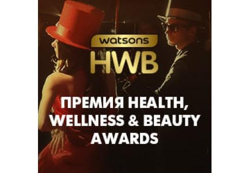 NATURE.med в масштабном проекте HWB Awards 2013