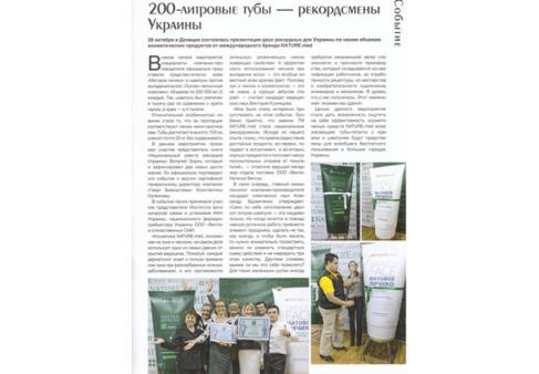 Журнал «Косметический рынок сегодня»  январь 2014 г.