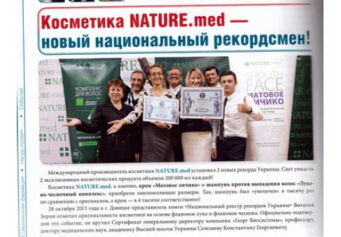 Журнал «Современная фармация»  январь 2014 г.